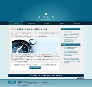 有限会社アズ・シーツーWebサイト