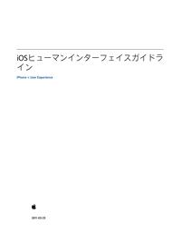 iOS ヒューマン インターフェイス ガイドライン