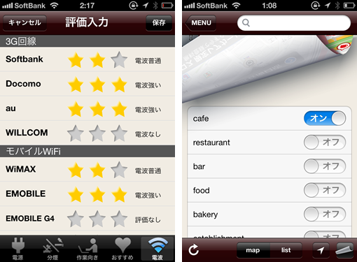 カフェを探せるiPhoneアプリ「CoCafe(コカフェ)」