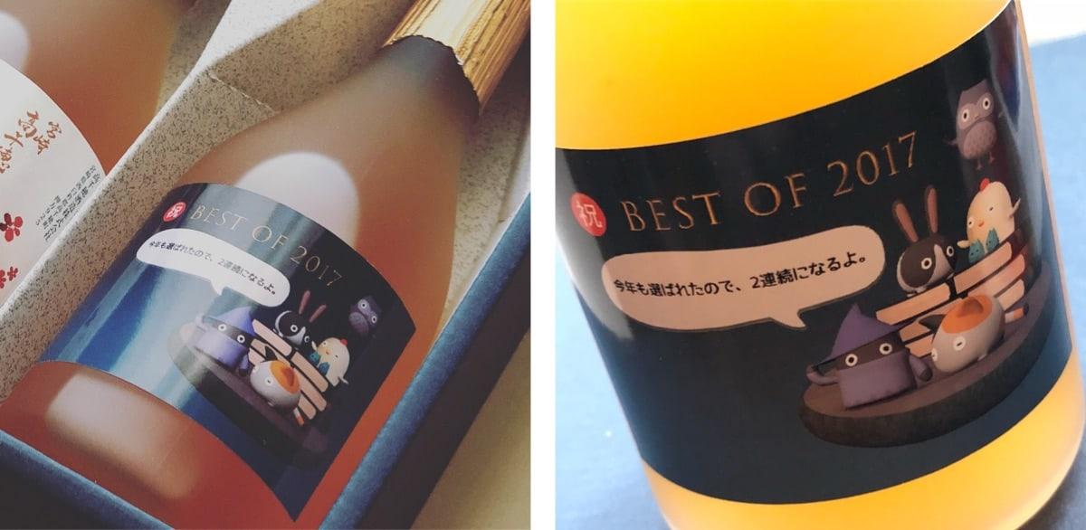 Standlandラベルの梅酒の写真